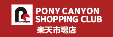 PONY CANYON SHOPPING CLUB 楽天店[Blu-ray]