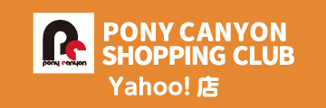 PONY CANYON SHOPPING CLUB Yahoo!店[DVD]
